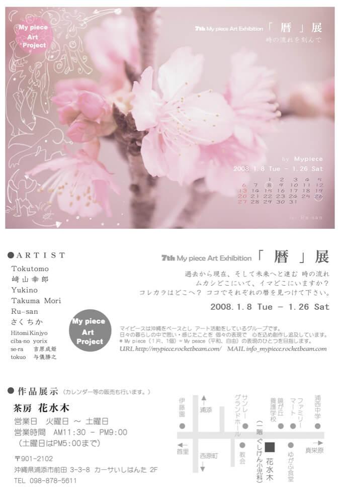 第7回マイピース・アート・プロジェクト『暦』展