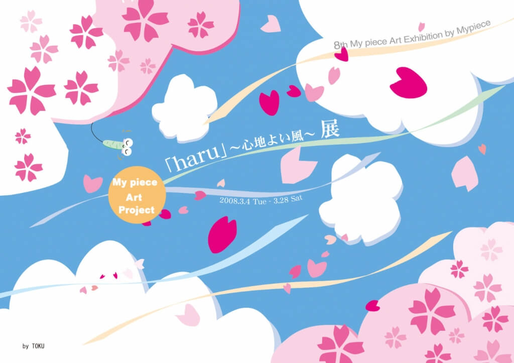 第8回マイピース・アート・プロジェクト『haru* ~ここちよい風~』展