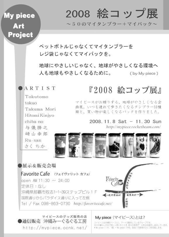 マイピース・アート・プロジェクト『2008 絵コップ展』