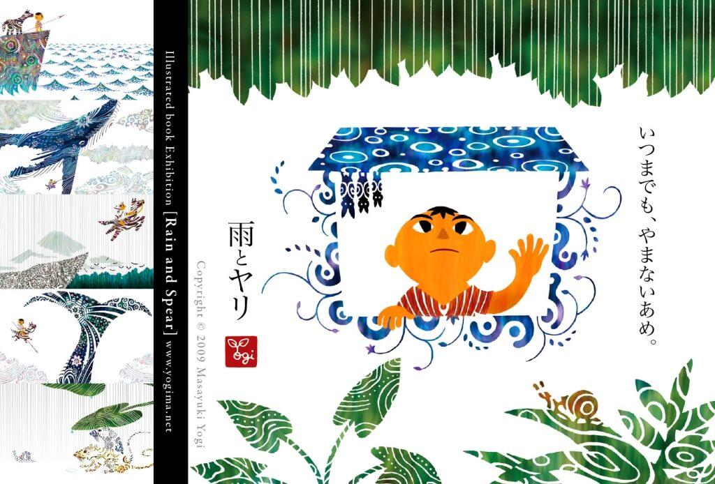 『雨とヤリ』与儀勝之絵本画展