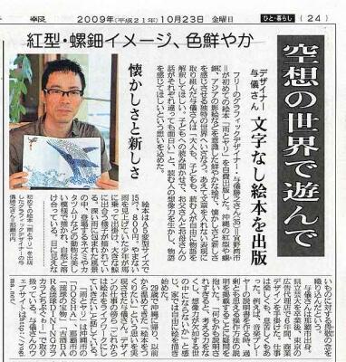 〈新聞〉 琉球新報 2009年10月23日24面