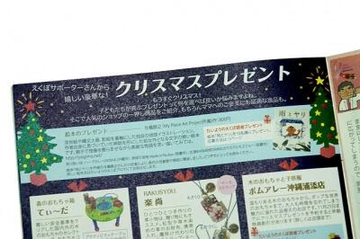 〈フリーペーパー〉 たいようのえくぼ vol.3/秋号
