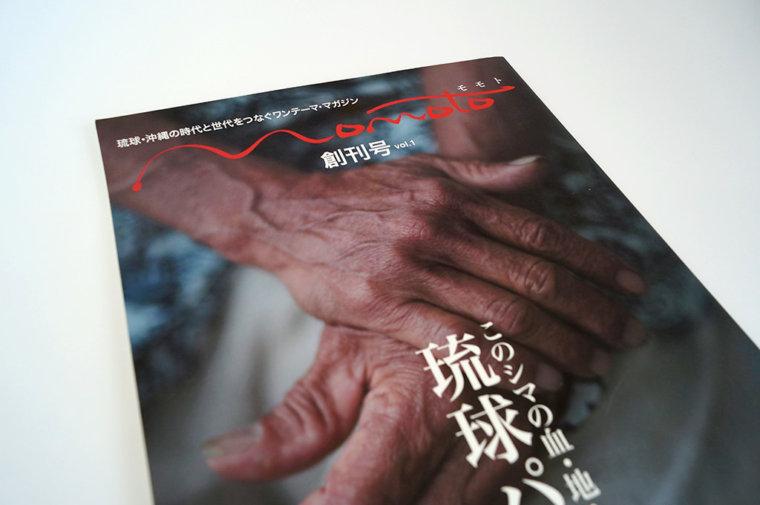 〈雑誌〉 momoto創刊号 2009年12月20日