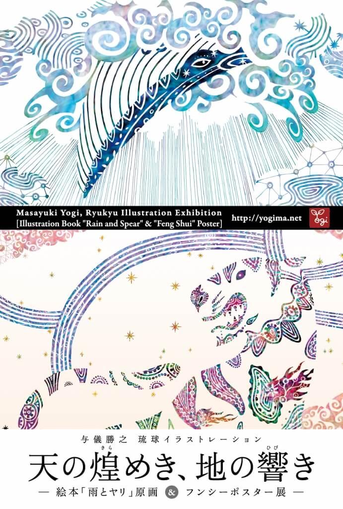『天の煌めき、地の響き』絵本「雨とヤリ」原画&フンシーポスター展