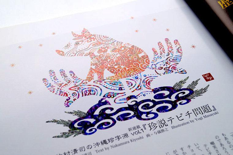〈雑誌〉『momoto』仲村清司の沖縄珍字源 – 挿絵 vol.2(2010.4)