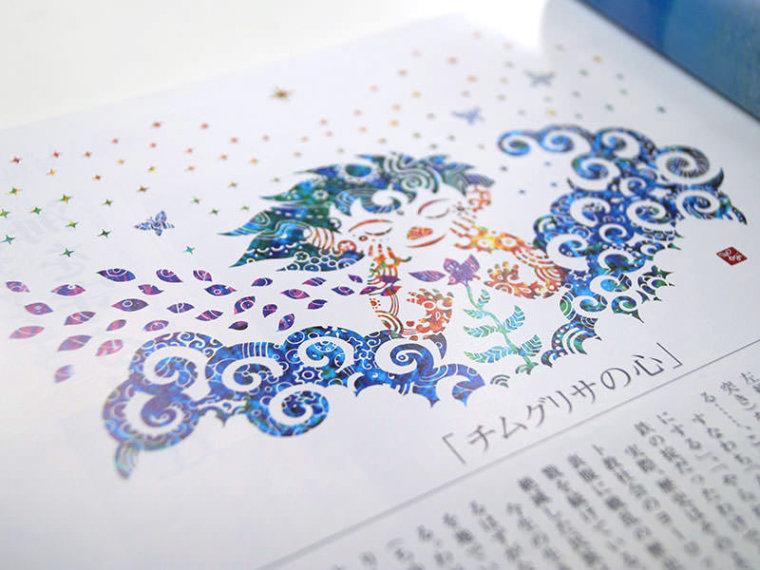 〈雑誌〉『momoto』仲村清司の沖縄珍字源 – 挿絵 vol.3(2010.7)