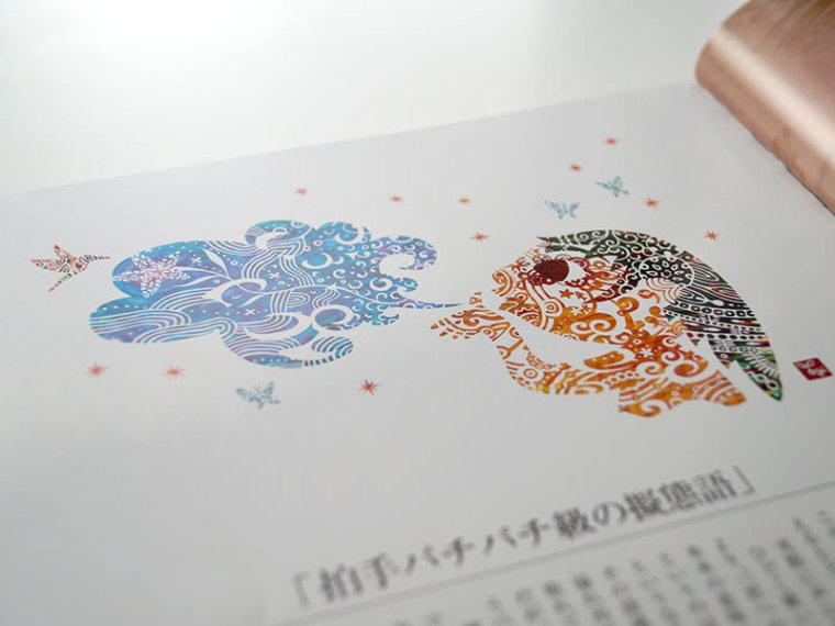 〈雑誌〉『momoto』仲村清司の沖縄珍字源 – 挿絵 vol.4(2010.10)