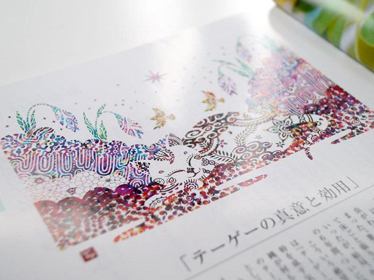 〈雑誌〉『momoto』仲村清司の沖縄珍字源 – 挿絵 vol.5(2011.1)