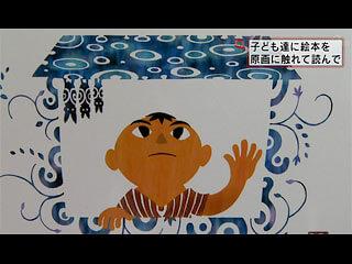 子どもの読書週間特別展示『郷土の絵本作家原画&郷土の絵本展』