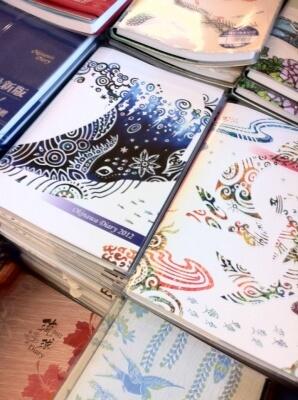 〈手帳〉 東洋企画印刷「沖縄ダイアリー2012」表紙カバー