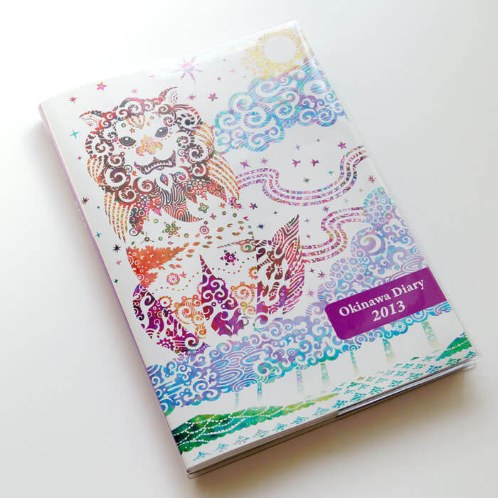 〈手帳〉 東洋企画印刷「沖縄ダイアリー2013」表紙カバー