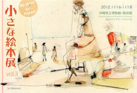マイピース・アート・プロジェクト『小さな絵本展vol.3』