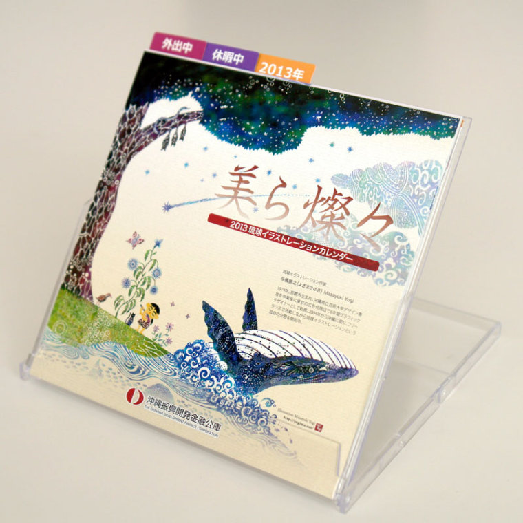 〈カレンダー〉沖縄振興開発金融公庫『美ら燦々(ちゅらさんさん)2013』
