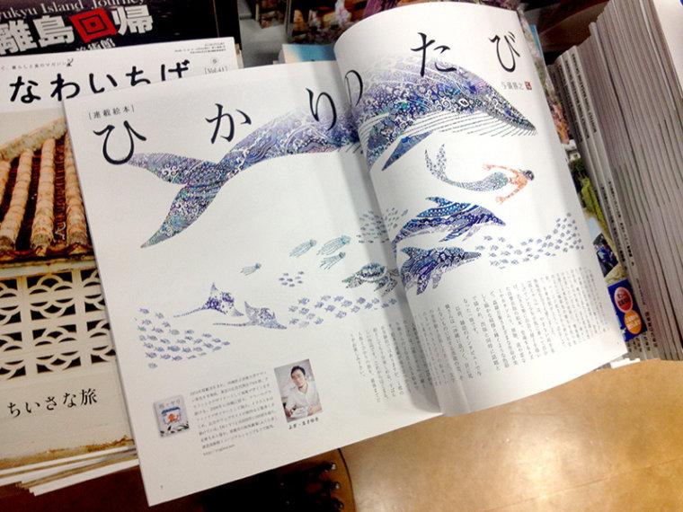 〈絵本連載〉雑誌「uchina(うちな)」創刊号 – 『ひかりのたび』(2013年3月)