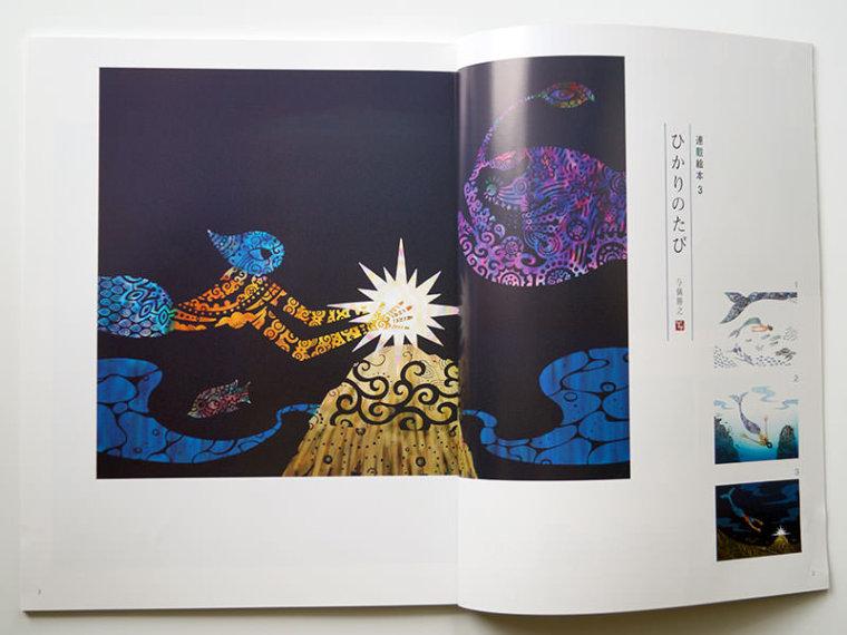 〈絵本連載〉雑誌「uchina(うちな)」2号 – 『ひかりのたび』(2013年7月)