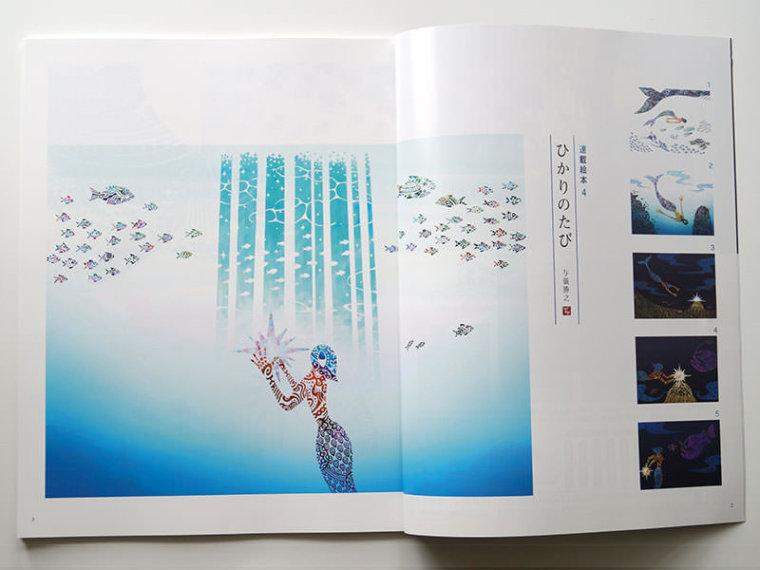 〈絵本連載〉雑誌「uchina(うちな)」3号 – 『ひかりのたび』(2013年9月)