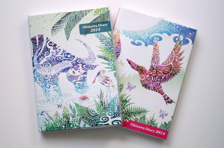 〈手帳〉 東洋企画印刷「沖縄ダイアリー2014」表紙カバー