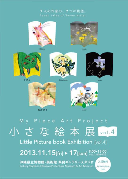 小さな絵本展vol.4