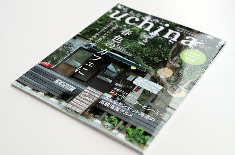 〈絵本連載〉雑誌「uchina(うちな)」6号 – 『ひかりのたび』(2014年3月)