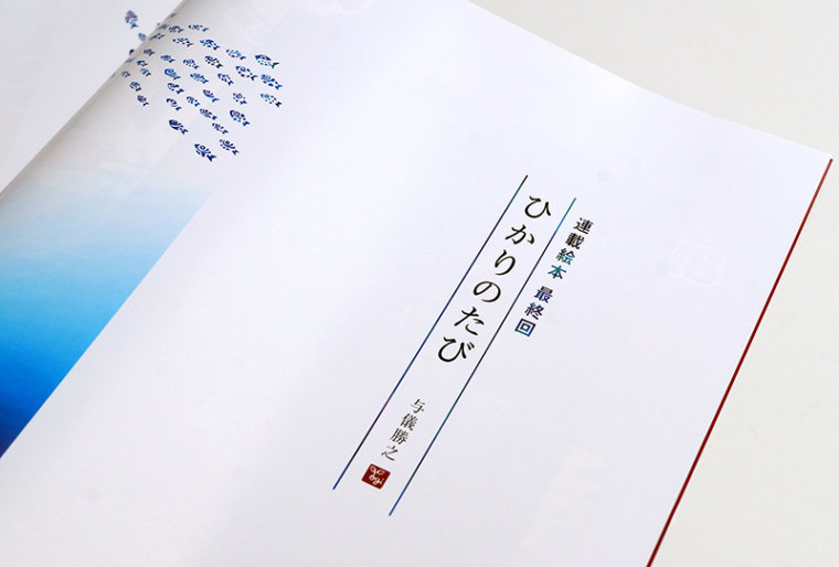 〈絵本連載〉雑誌「uchina(うちな)」7号 – 『ひかりのたび』(2014年7月)