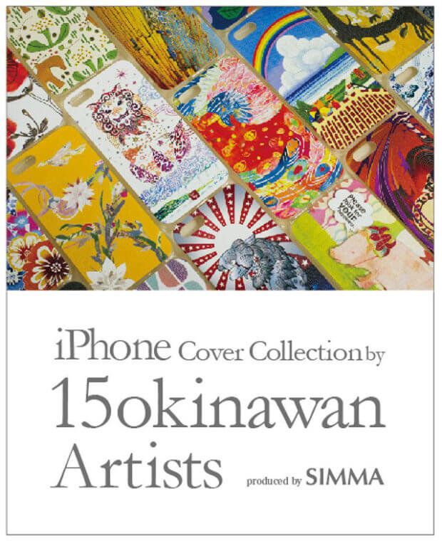 iPhone Cover Collection by 15 okinawan Artists
