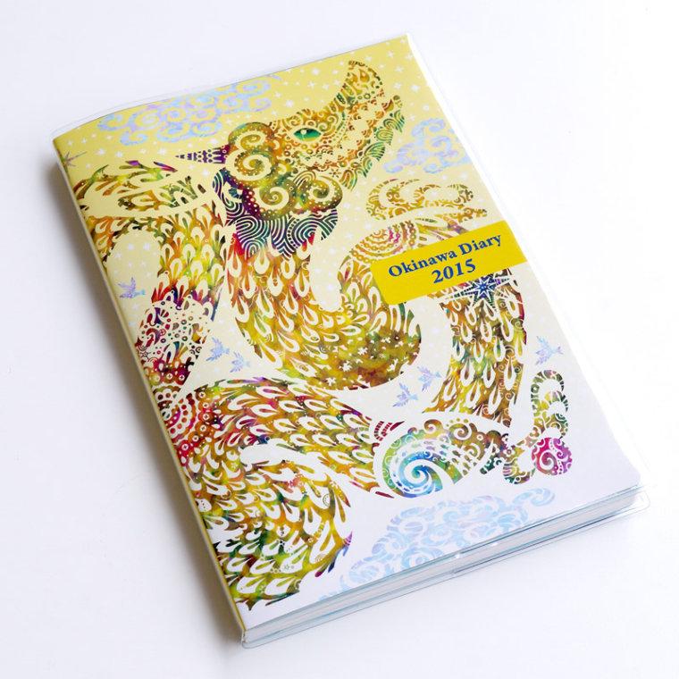 〈手帳〉 東洋企画印刷「沖縄ダイアリー2015」表紙カバー