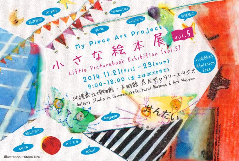 マイピース・アート・プロジェクト『小さな絵本展vol.5』