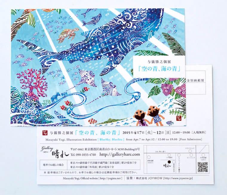 与儀勝之個展『空の青、海の青』@ギャラリー晴れ
