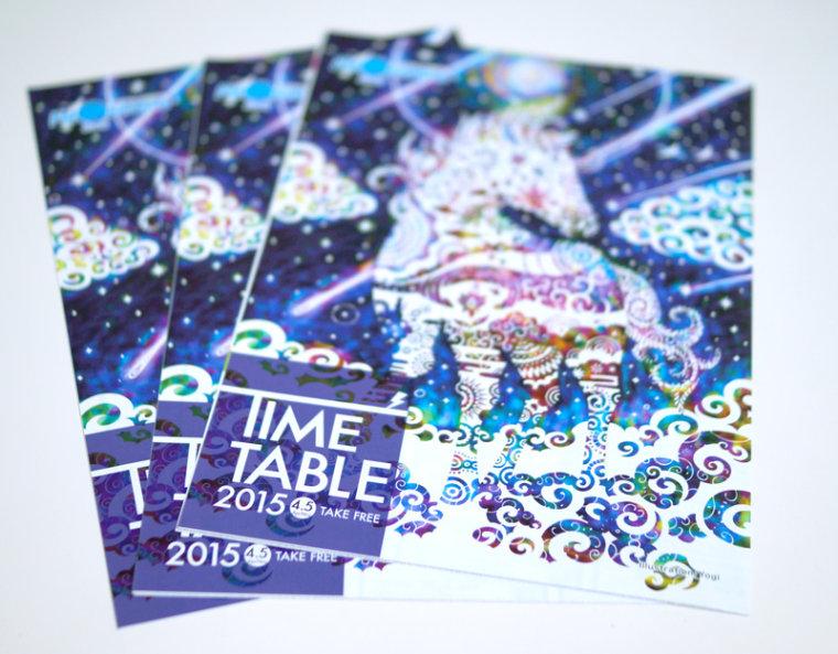 〈広報誌〉FM沖縄 広報誌「TIME TABLE」表紙イラスト(2015.4・5月号〜)
