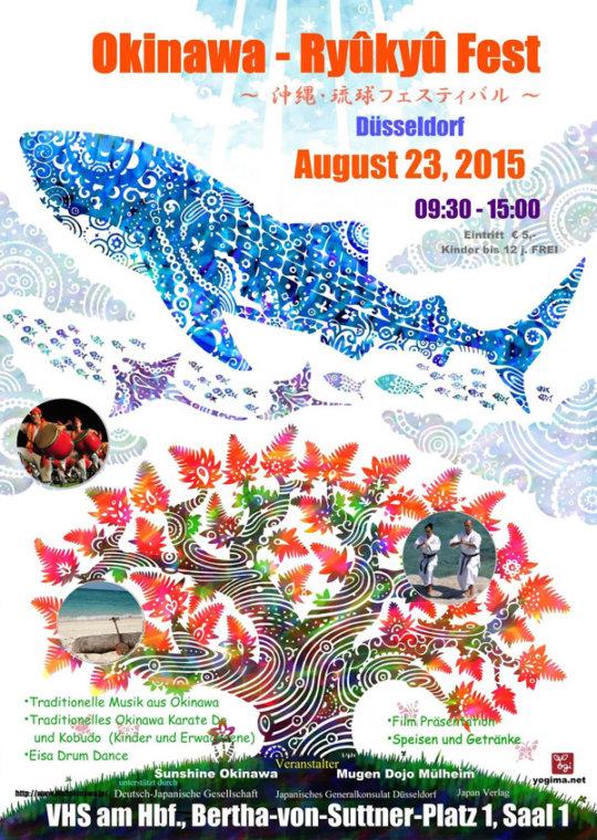 〈ポスター〉ドイツでのイベント「Okinawa – Ryukyu Fest」(2015年8月23日)