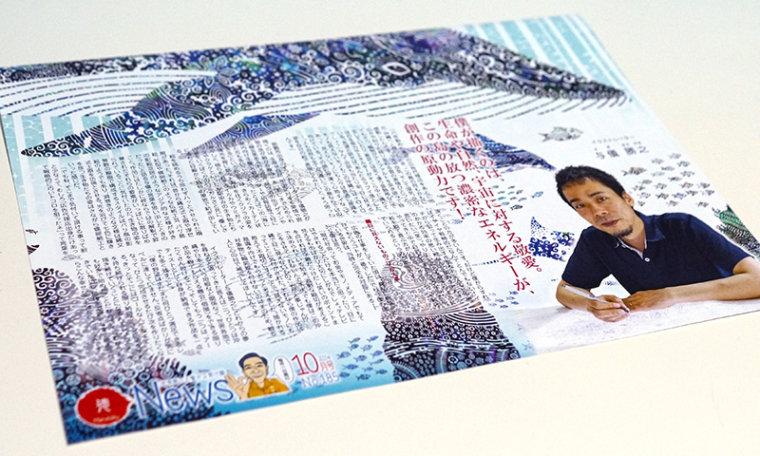 〈広報誌〉丸徳News 2015年10月号
