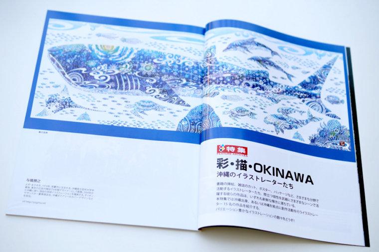 〈雑誌〉オキナワグラフ 2016.7月号(No.652)
