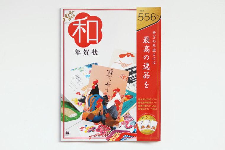 〈書籍〉翔泳社『パパッと出せる和年賀状2017』(2016.10)