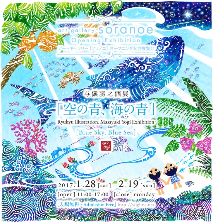 soranoeオープン記念展覧会「空の青、海の青」