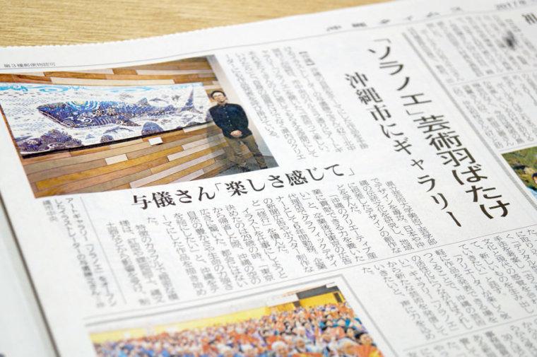 〈新聞〉沖縄タイムス 2017年2月1日(水)