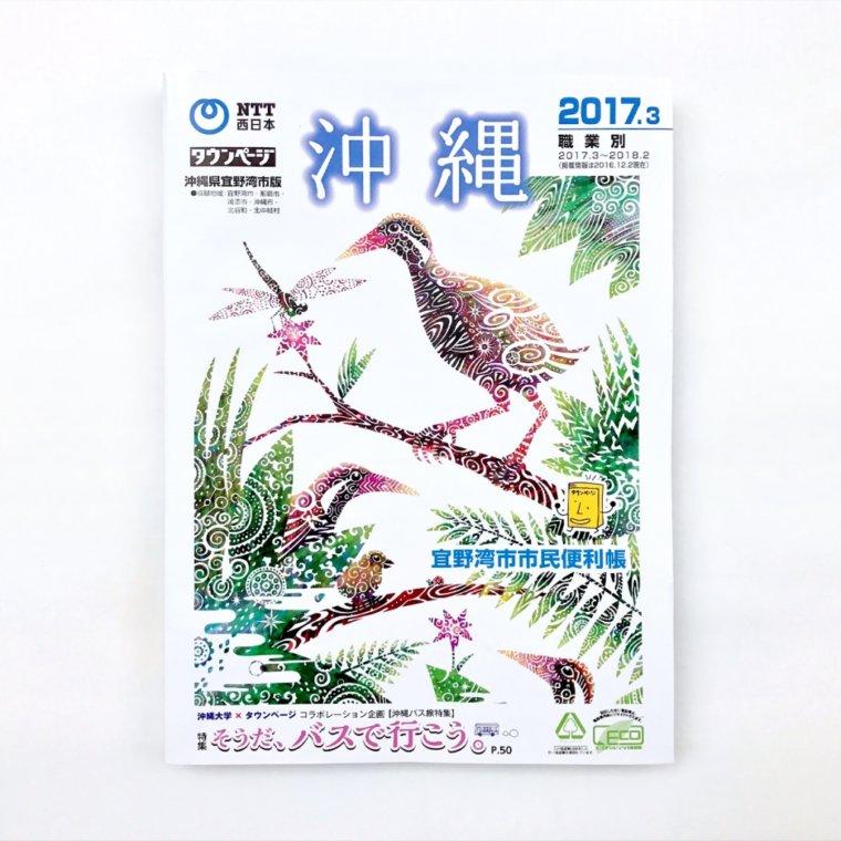〈書籍〉NTT西日本 タウンページ沖縄 2017.3版(2017.3-2018.2)