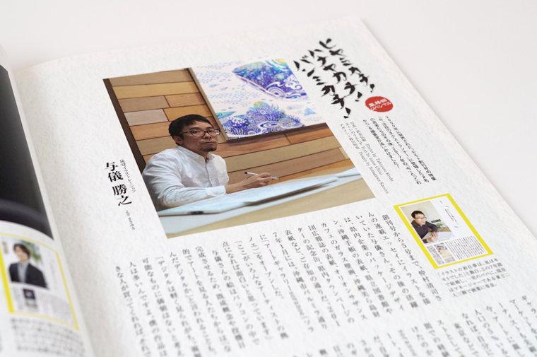 〈雑誌〉モモト2017年4月号(30号)