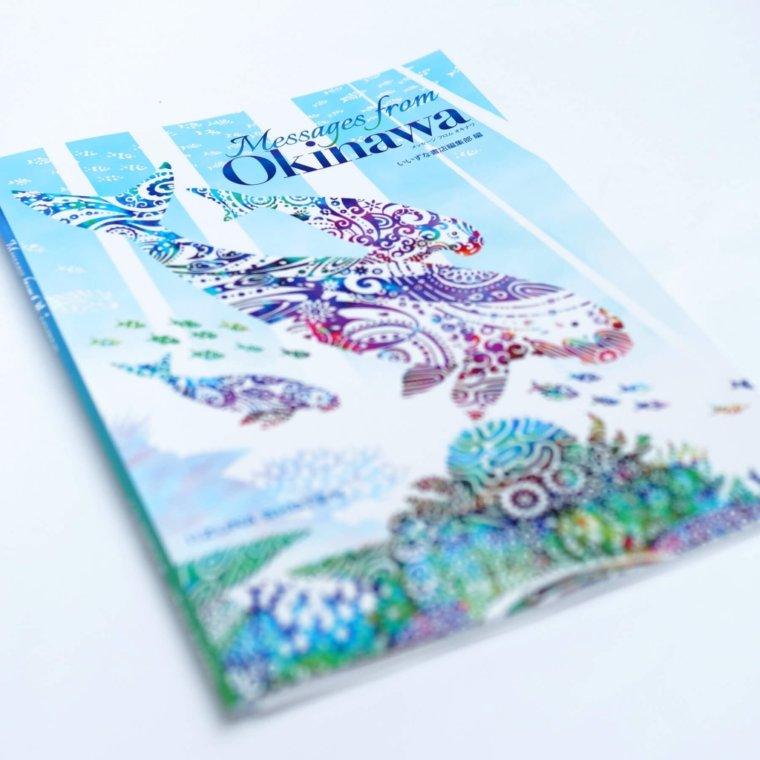 〈書籍〉いいずな書店「Message from Okinawa」表紙(2017.5)