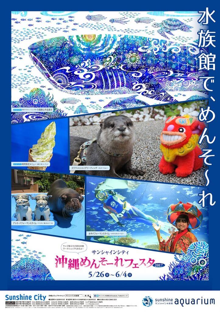 〈イベント〉沖縄めんそーれフェスタ2017@サンシャイン水族館カナロアカフェ