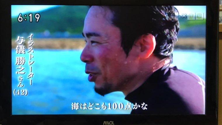 〈テレビ〉NHK沖縄「おきなわアート探訪」2017年8月8日