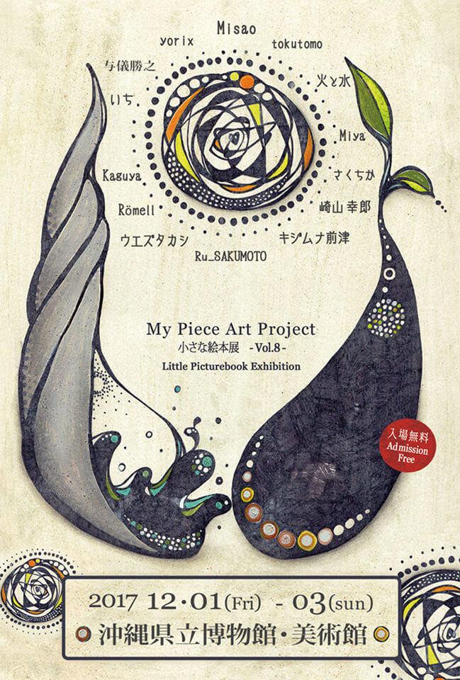 「小さな絵本展vol.8」@沖縄県立博物館・美術館 県民ギャラリースタジオ