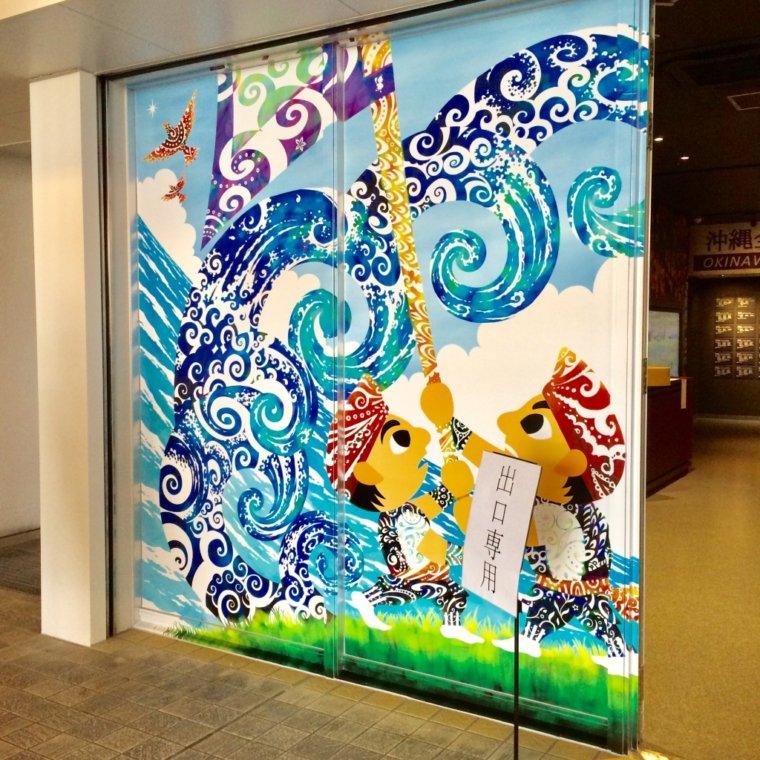 〈壁画〉沖縄市「エイサー会館」2F外壁(2018.3.25-)