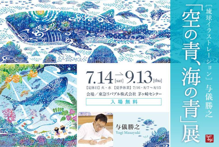 「空の青、海の青」展@東急リバブル茅ヶ崎センター