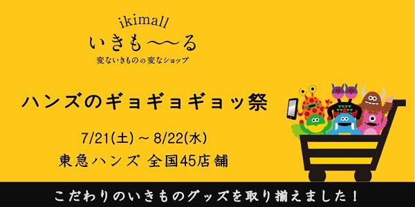 〈イベント〉ハンズのギョギョギョッ祭(2018.7/21-8/22)