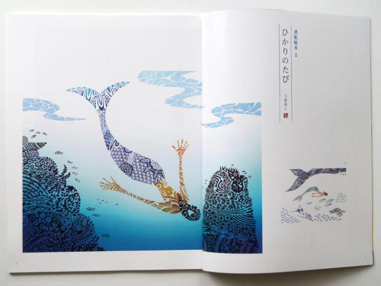 〈絵本連載〉雑誌「uchina(うちな)」1号 – 『ひかりのたび』(2013年5月)