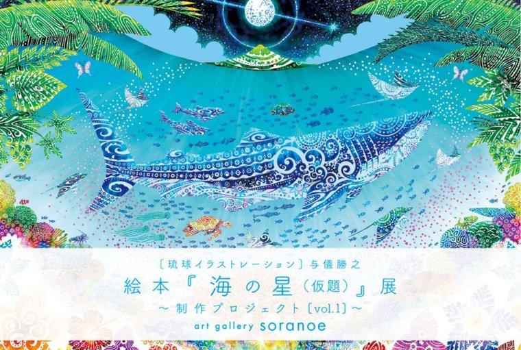 絵本「海の星(仮題)」展 ~制作プロジェクト vol.1~