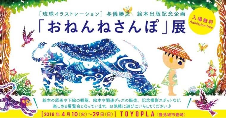 絵本「おねんねさんぽ」展@トヨプラ