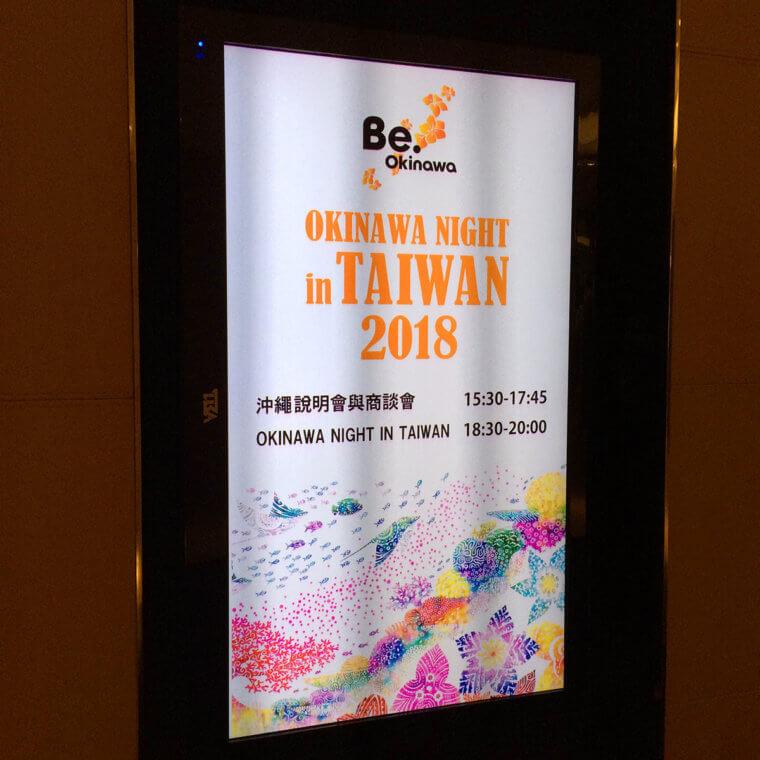 〈イベント〉沖縄コンベンションビューロー(OCVB)『Be. Okinawa – 沖縄ナイト in Taiwan 2018』(2018.9.11)