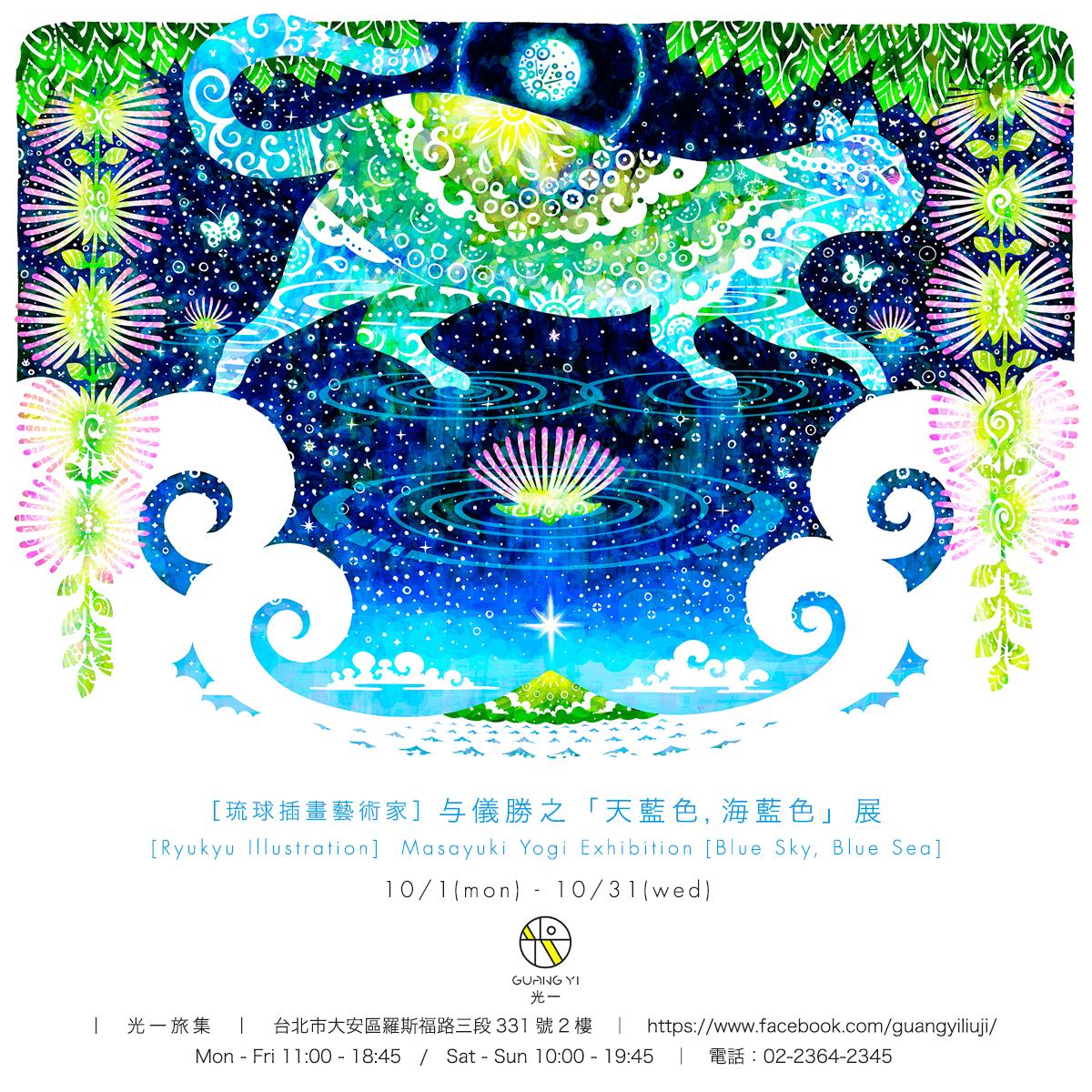 台湾個展「天藍色,海藍色」@光一旅集