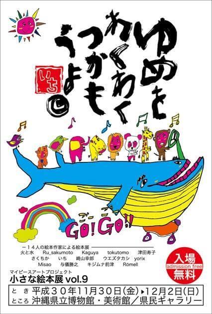 「小さな絵本展vol.9」@沖縄県立博物館・美術館 県民ギャラリースタジオ